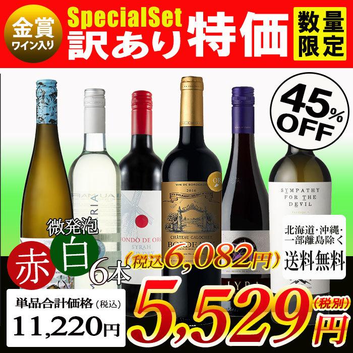 訳あり特価 赤白ワイン 6本セット