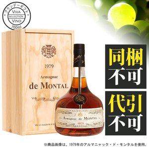 最終値下げ アルマニャック・ド・モンタル 700ml 1953年 (昭和28年) armagnac de montal 箱入りヴィンテージ ブランデー, ブランドピースLUXURY f3bf2964