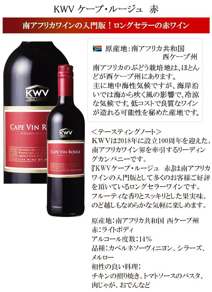 KWV ケープ・ルージュ 赤