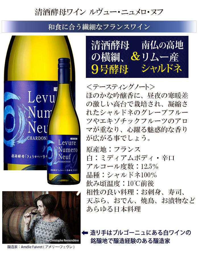 清酒酵母ワイン ルヴュー・ニュメロ・ヌフ