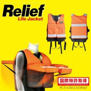新作人気 Relif,ライフジャケット,救命,安全,ベスト リリーフ●Relif life jacket リリーフ ライフジャケット life Sサイズ, cocon.:11c62f57 --- blog.buypower.ng