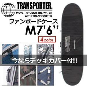 【2018最新作】 TRANSPORTER,トランスポーター,サーフボードケース,ハードケース M7'6''●ファンボードケース M7'6'' ※デッキカバー付, マグネット ステッカー はんこSHOP:be95c9a4 --- dcripajk.gov.pk