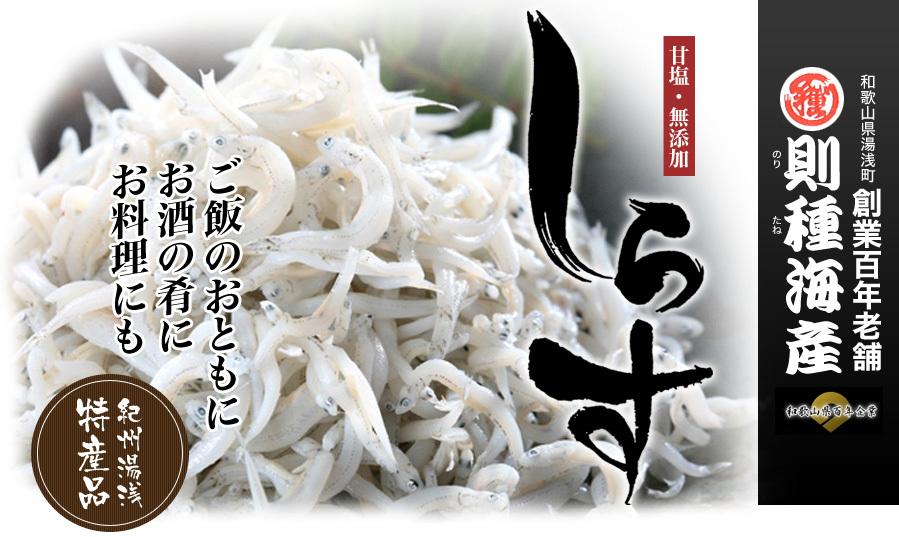 和歌山県湯浅町創業百年老舗、則種(のりたね)海産の甘塩、無添加しらす。ご飯のおともにお酒の肴にお料理にも。紀州湯浅特産品