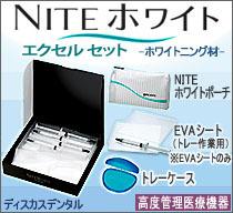 NITEホワイト[単品]エクセル_セット