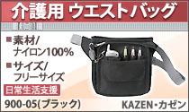 KAZENウエストバッグ
