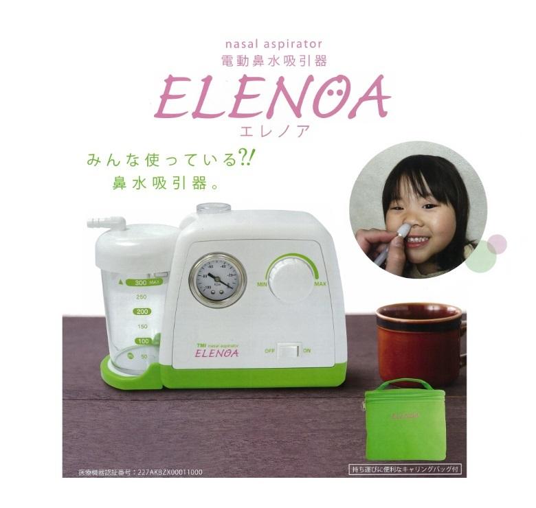 商品説明画像:電動鼻水吸引器 エレノア・本体