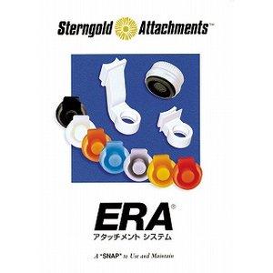 特価ブランド 医療機器 ERA アタッチメント メール メール グレー 医療機器 5個入 STERNGOLD ERA 歯科用精密弾性アタッチメント, カタヒガシムラ:3e2bc266 --- smirnovamp.ru