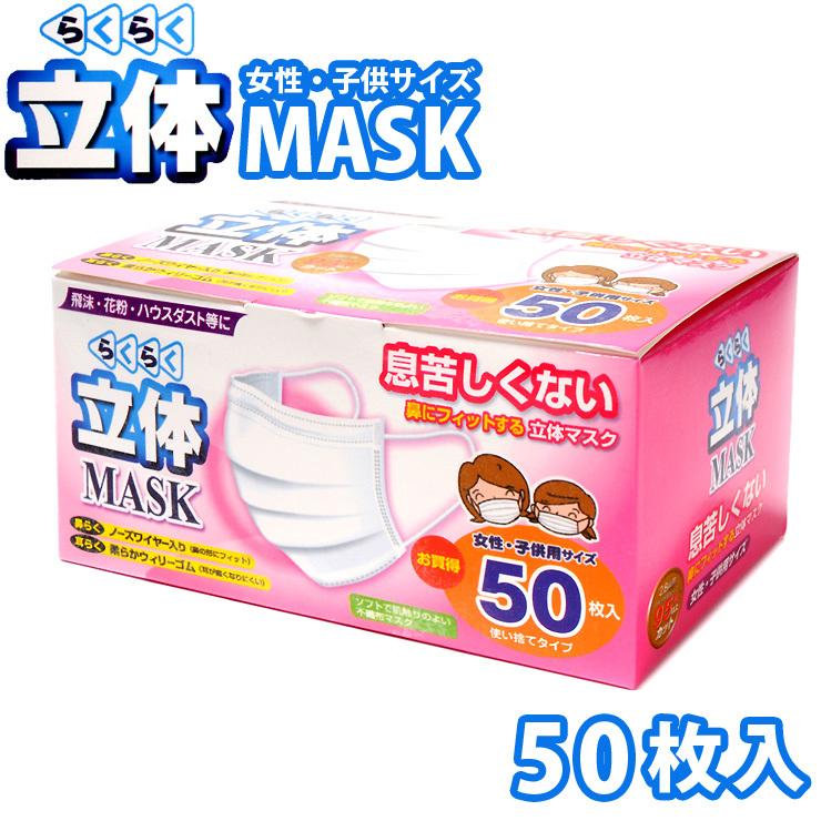 マスク らくらく