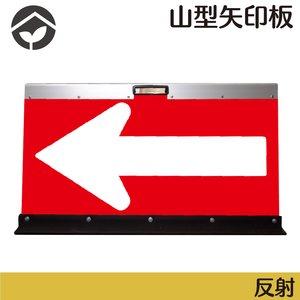 激安ブランド アルミ製折りたたみ矢印板(方向指示板)H550×W900(反射)赤地/白矢印, ケースリー 1852901b