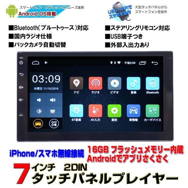車載2DIN7インチタッチパネルプレイヤー Android搭...|Ga Ga ...