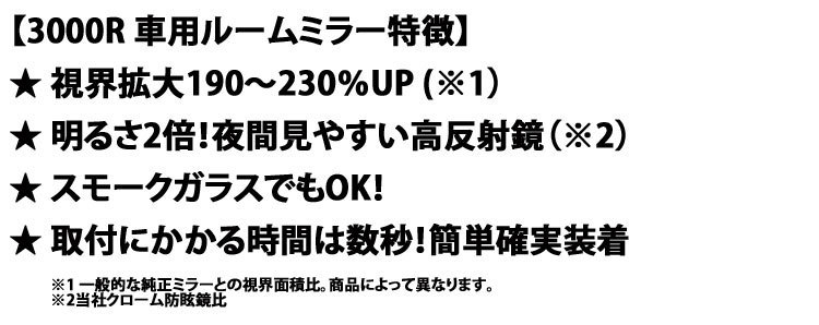 【3000R 車用ルームミラー特徴】