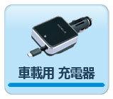 車載充電器|スマートフォン|iPhone他|カーメイト
