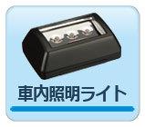 カー用品 > アクセサリー > 車内 イルミネーション(イルミ・ライト) > 車内照明(実用タイプ)