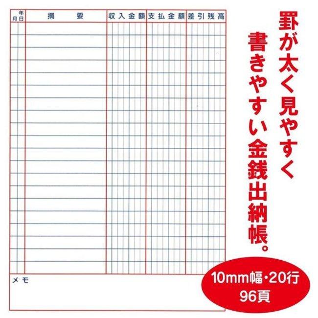 まとめ買い)ダイゴー 太罫金銭出納帳 B5 ピンク J11... フジックス ...