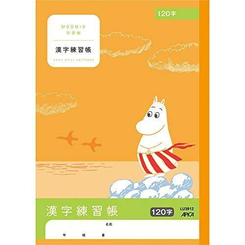 漢字 トナカイ ★超難読漢字メモ★