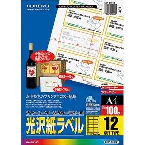 超格安一点 【送料無料】(まとめ買い)コクヨ カラーレーザー&カラーコピー用 光沢紙ラベル A4 100枚 12面 LBP-G1912 12面 100枚 LBP-G1912 〔3冊セット〕 (まとめ買い)【×3】, Treasure-Store:eb907e07 --- 5613dcaibao.eu.org