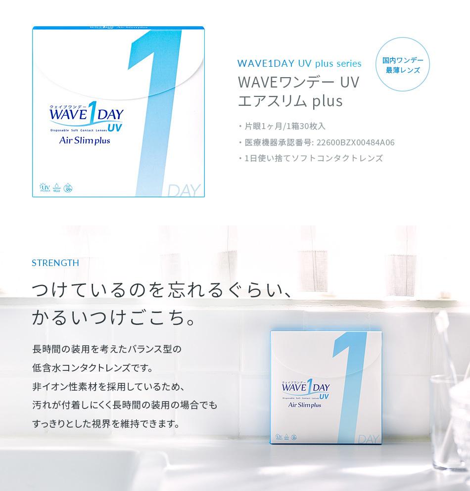 WAVEワンデー UV エアスリム