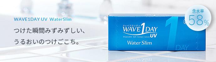 WAVEワンデー UV ウォータースリム