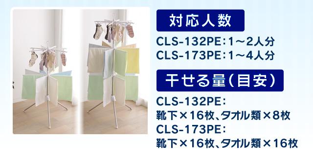 アイリスオーヤマ ステンレス室内物干しパラソル 3段 CLS-173PER ホワイト