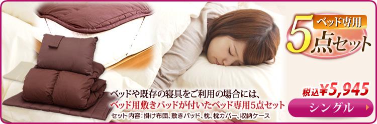 ベッド専用5点セット