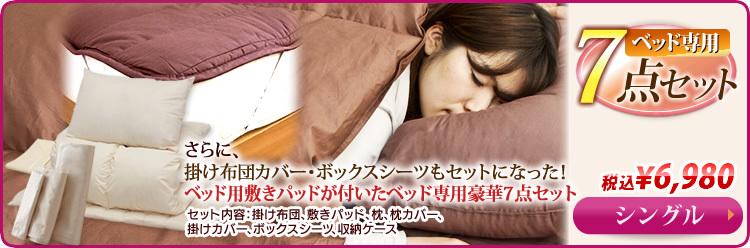 ベッド専用7点セット