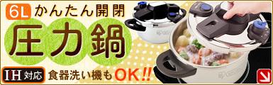 キッチン用品:圧力鍋