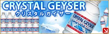 飲料:クリスタルガイザー Crystal Geyser