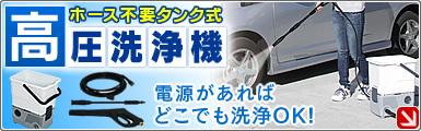 掃除用品:ホース不要 電源があればどこでも洗浄 タンク式高圧洗浄機