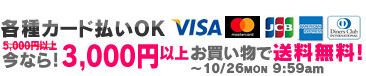 各種カード払いOK! 今なら3,000円以上お買い物で送料無料!10/26 9:59amまで!