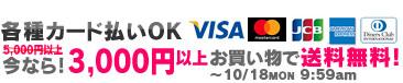 各種カード払いOK! 今なら3,000円以上お買い物で送料無料!