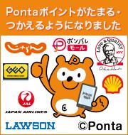 Ponta告知