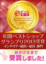 ポンパレモール 2013年間ジャンルグランプリ 受賞ありがとうSALE