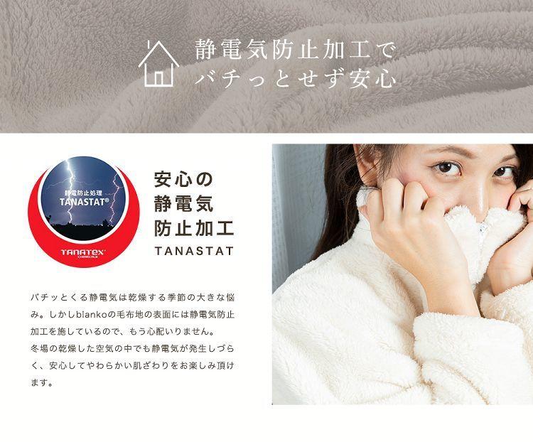 毛布着る毛布洗えるマイクロミンク部屋着ガウンパジャマルームウェア暖かいあたたかい冬マイクロミンクファー・ルームジャケットMサイズ