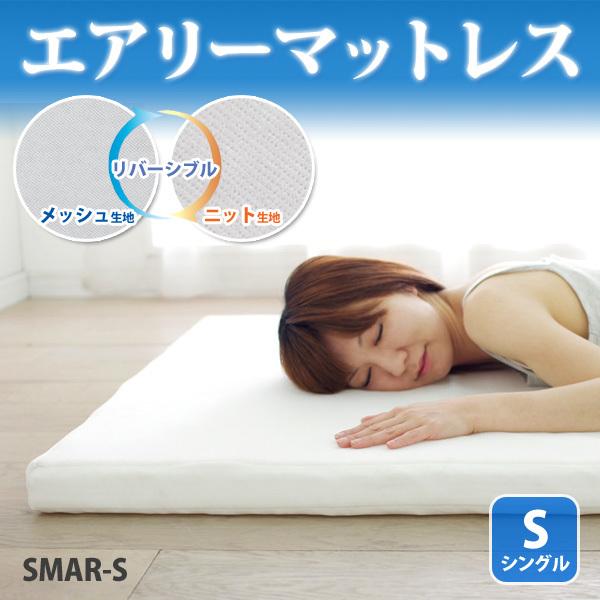 アイリスオーヤマ エアリーマットレス SMAR-S アイボリー