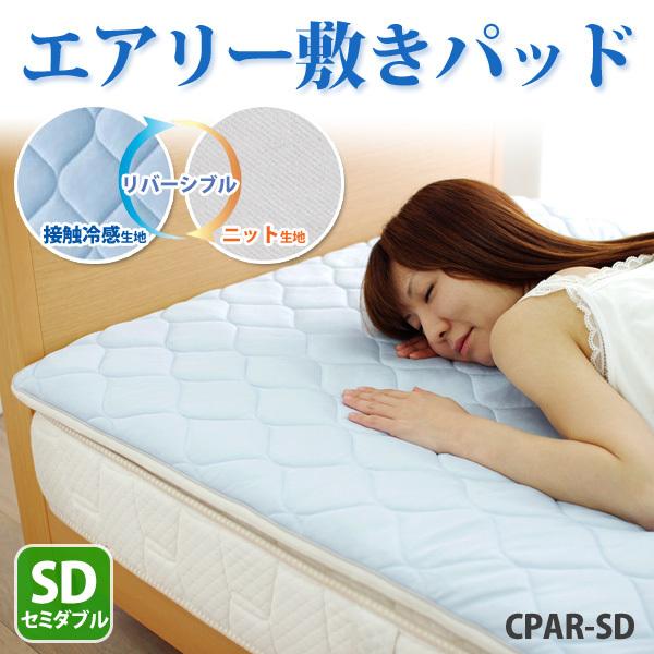 アイリスオーヤマ エアリー敷きパッド CPAR-SD ブルー