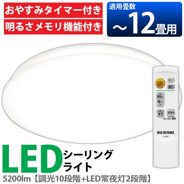 LEDシーリングライト 12畳調光 5200lm CL12D-4.0 アイリスオーヤマ