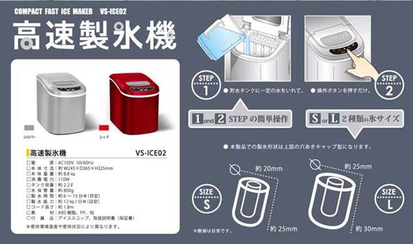 【製氷機家庭用製氷器2サイズ高速コンパクト高速製氷機】