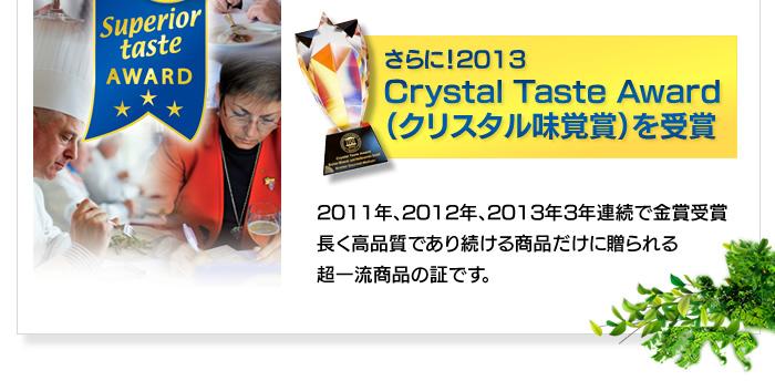 2013年クリスタル味覚賞を受賞