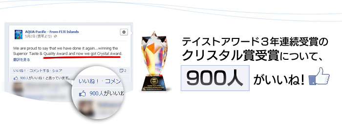テイストアワード3年連続受賞のクリスタル賞受賞について900人がいいね!