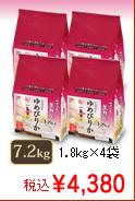 北海道産 ゆめぴりか 7.2kg