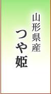 山形県産 つや姫 1.8kg