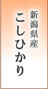 新潟県産 こしひかり