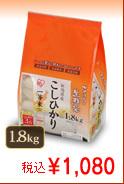 新潟県産 こしひかり 1.8kg