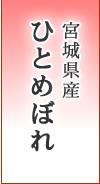宮城県産 ひとめぼれ