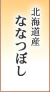 北海道産 ななつぼし