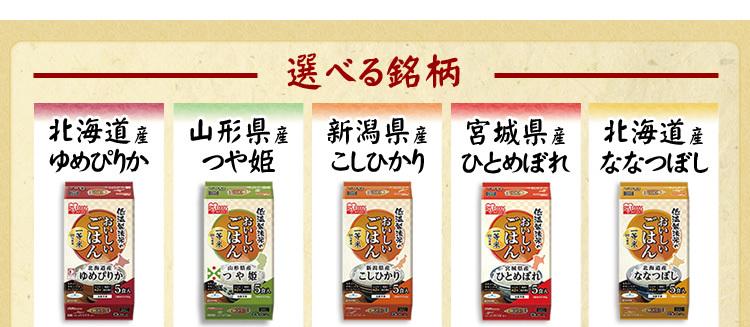 低温製法米のおいしいごはん パックごはん 銘柄紹介