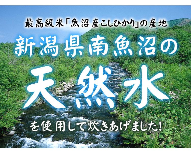 新潟南魚沼産の天然水使用