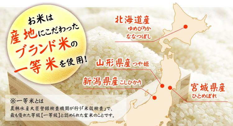 産地にこだわったブランド米の一等米使用