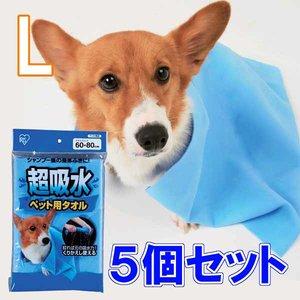 超吸水ペット用タオル Lサイズ×5個セット