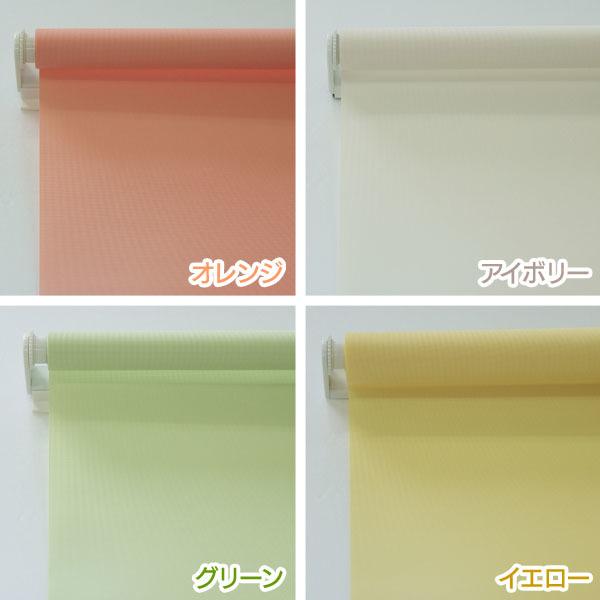スリムロールスクリーン マジックテープ(R)止めタイプ 80×180cm オレンジ・アイボリー・グリーン・イエロー L2145・L2146・L2147・L2148
